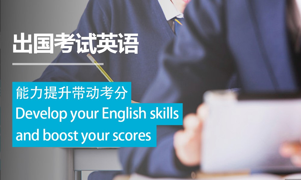 上海出国考试英语课程