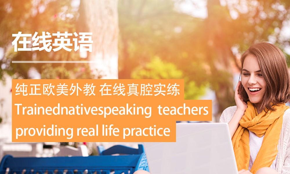 上海少儿在线英语课程