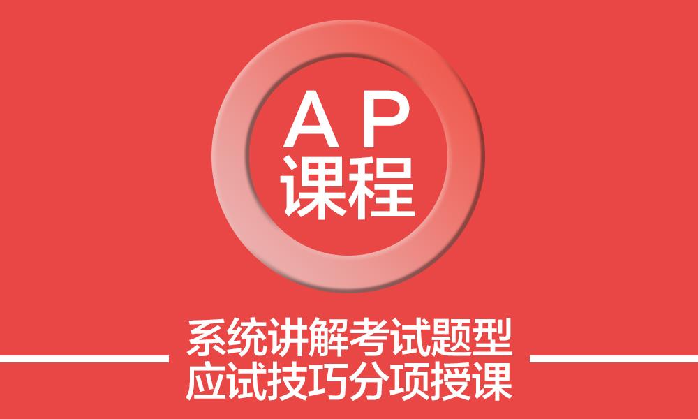 上海朗阁AP课程