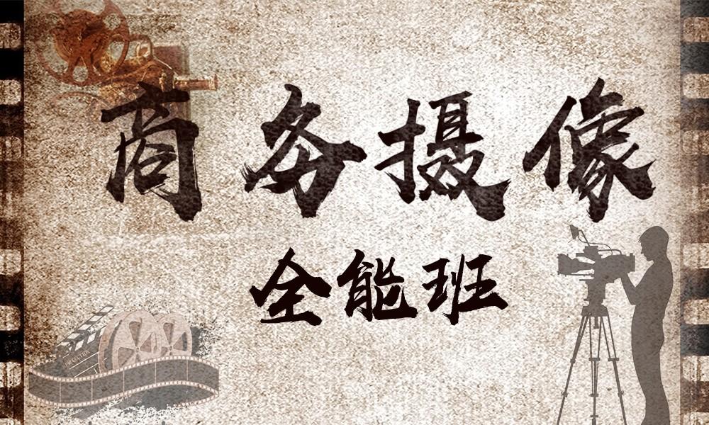 上海尚镜商务摄像全能班