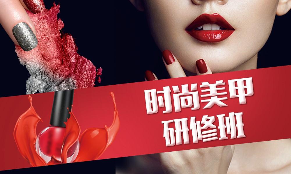 上海尚镜时尚美甲研修班
