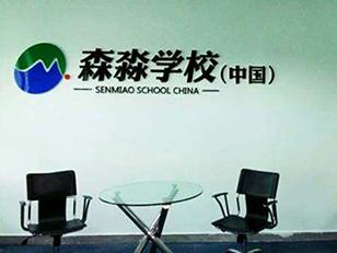 上海森淼教育