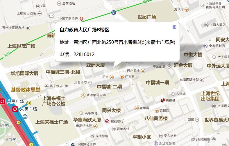 上海自力教育人民广场B校区