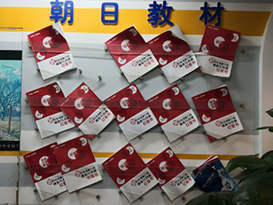 上海朝日日语教材