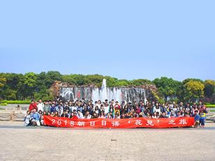 上海朝日日语活动
