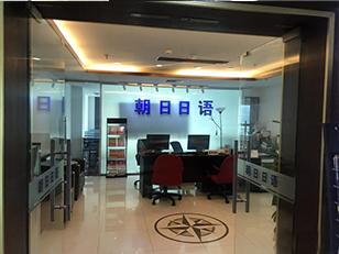 上海朝日日语分布
