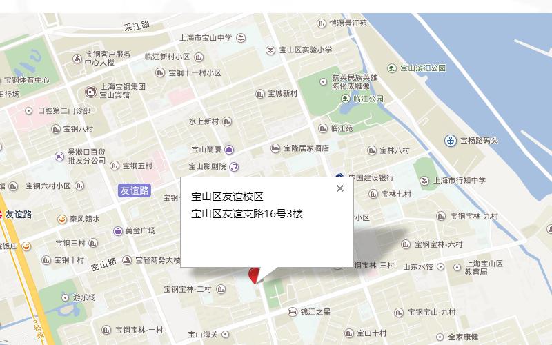 上海夏加尔宝山分校
