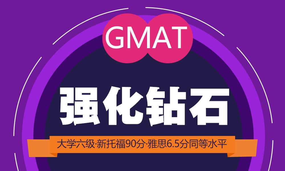 GMAT课程