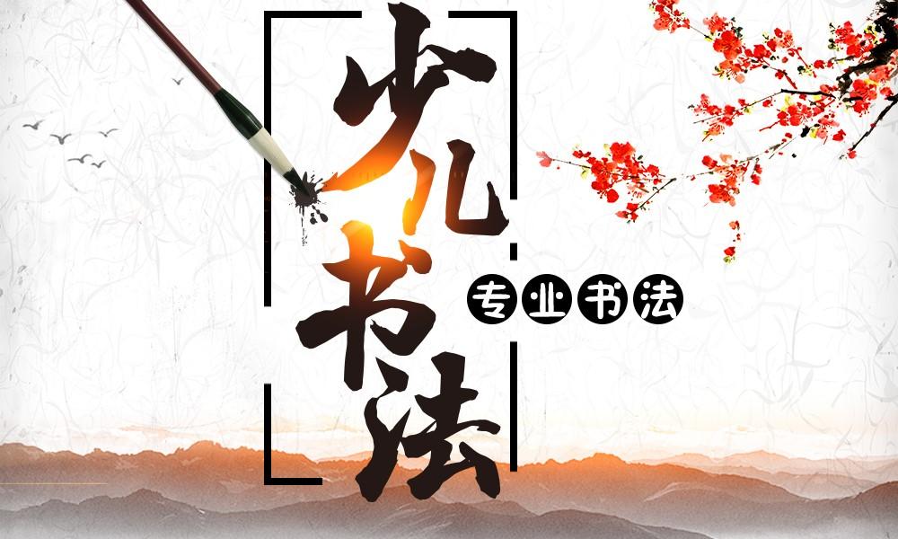 上海东方童画专业书法