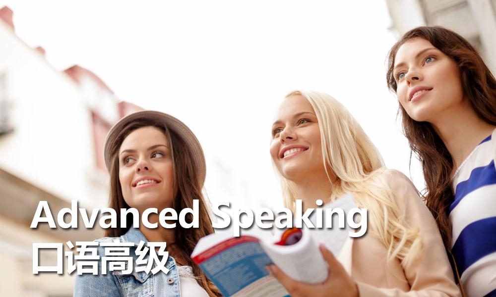 上海成人英语口语高级班
