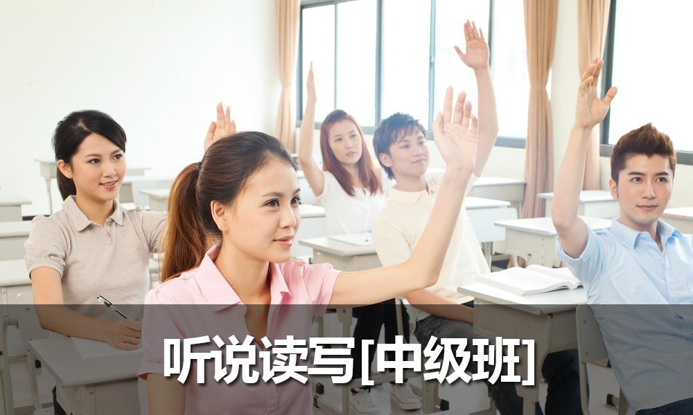 英孚成人英语口语[中级班课程]