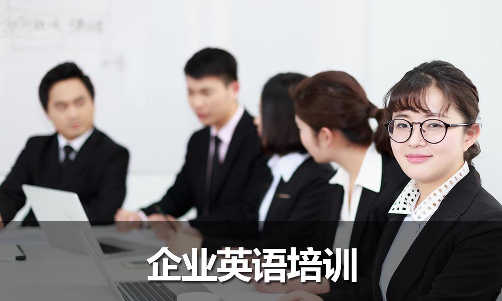 上海企业英语培训课程