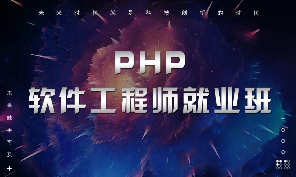 上海达内PHP软件工程师就业班