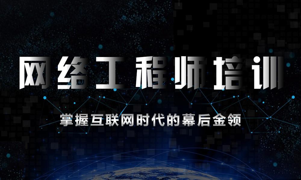 上海达内网络工程师培训