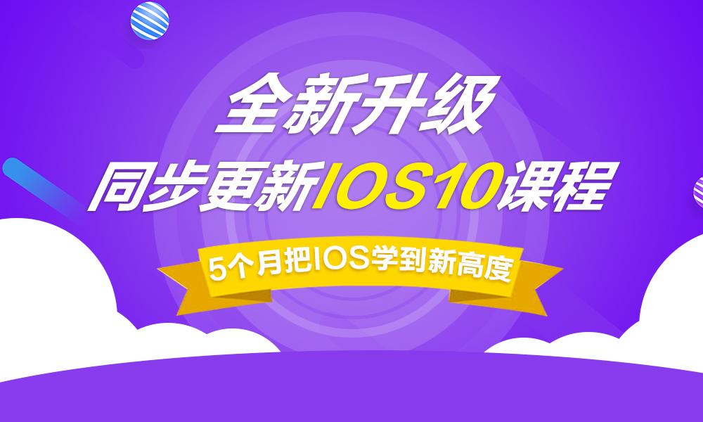 上海达内IOS课程