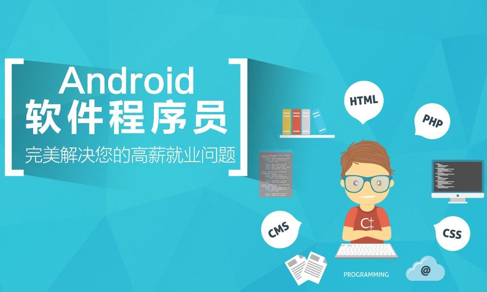 上海达内Android软件程序员