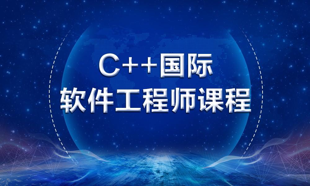 上海达内C++国际软件工程师课程