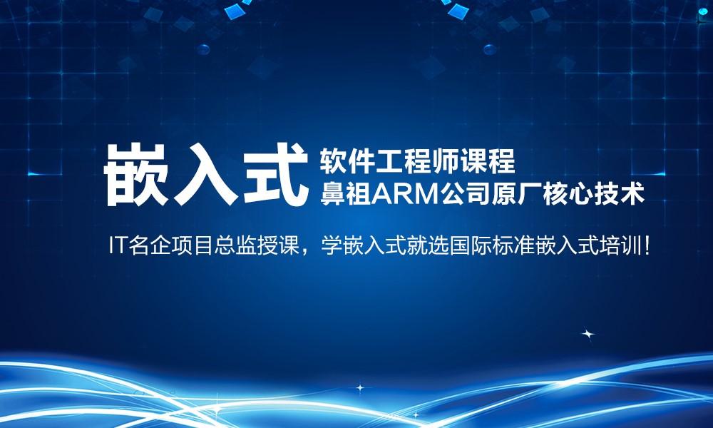 上海达内嵌入式软件工程师课程
