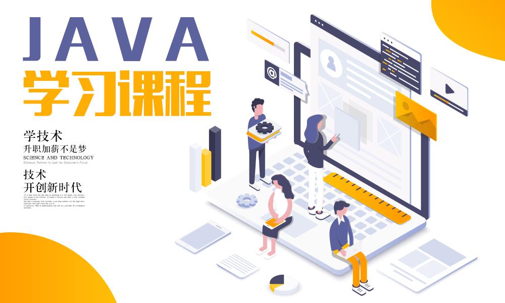 上海达内Java学习课程