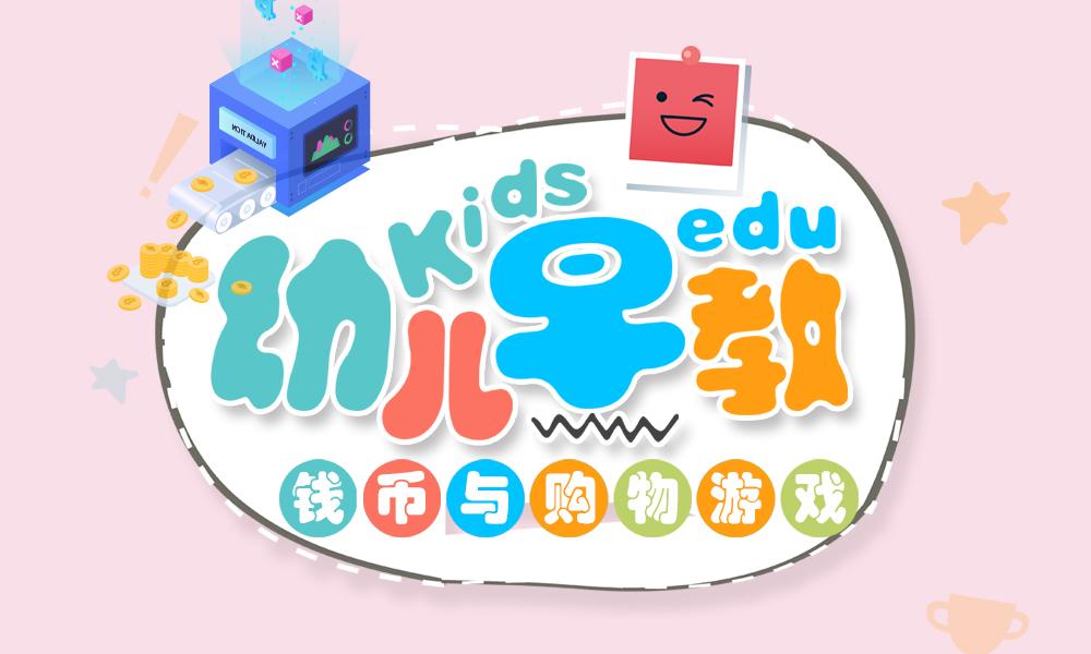 3-6岁钱币与购物游戏课程