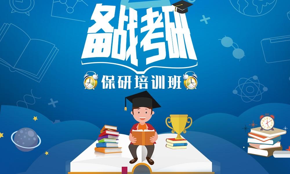 上海中公保研培训班