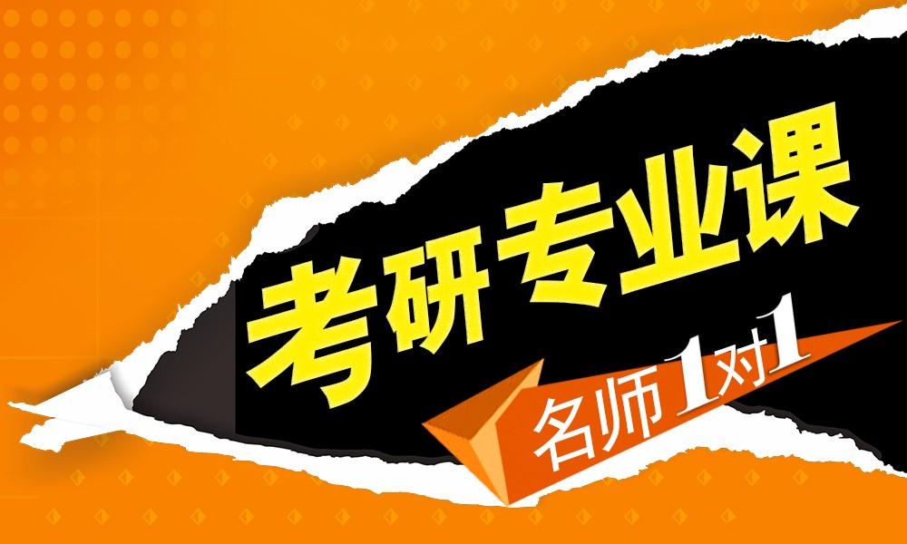 上海中公考研专业课1对1