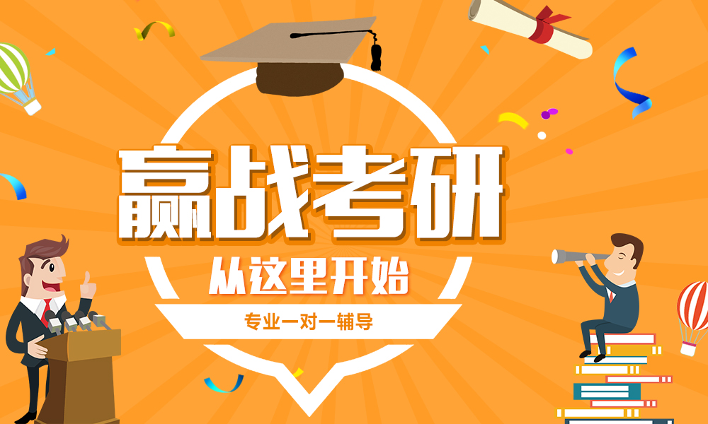 上海中公2019考研1对1辅导
