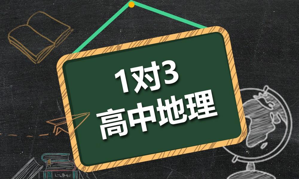 上海精锐高中地理一对三课