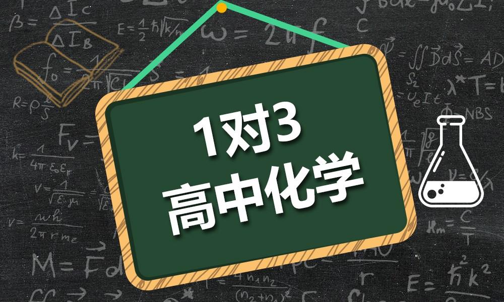 上海精锐高中化学一对三课程