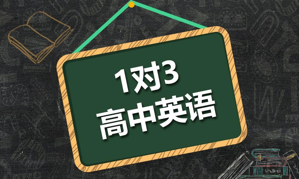 上海精锐高中英语一对三课程