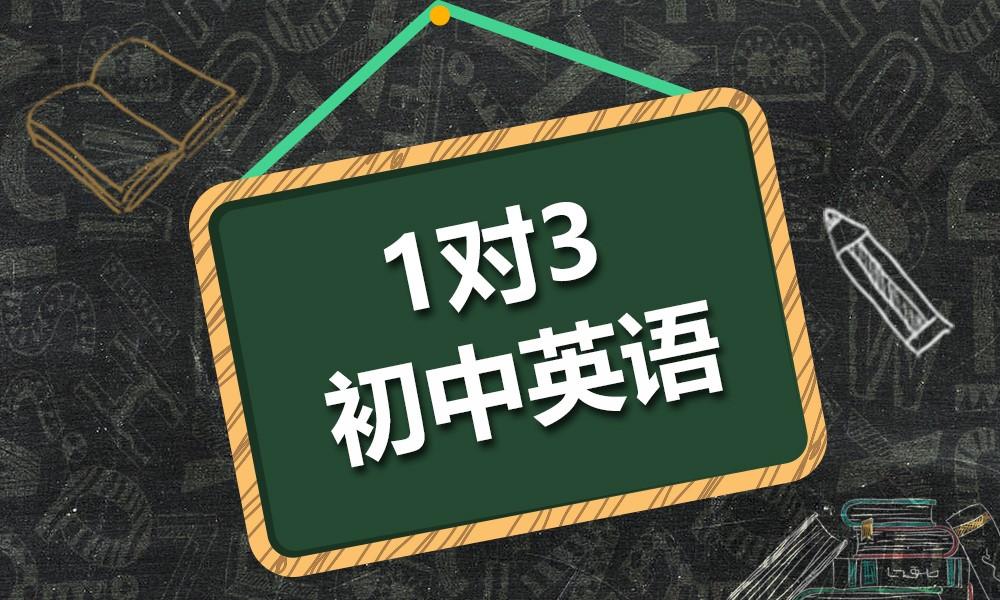 上海初中英语兴趣班哪家培训效果好