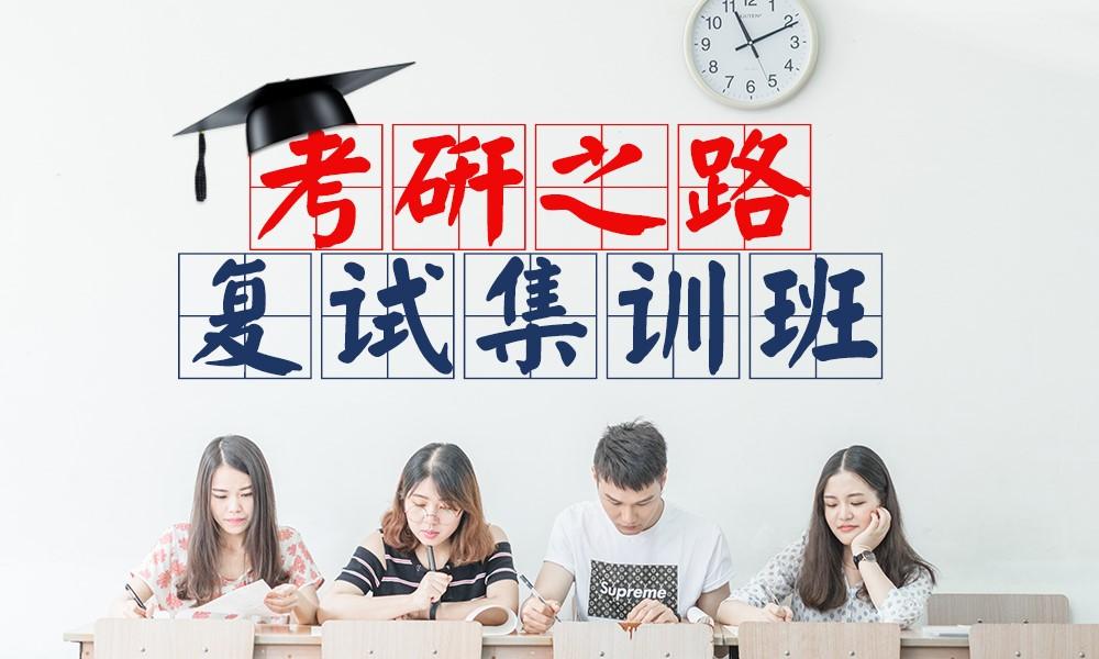 上海中公考研复试集训班
