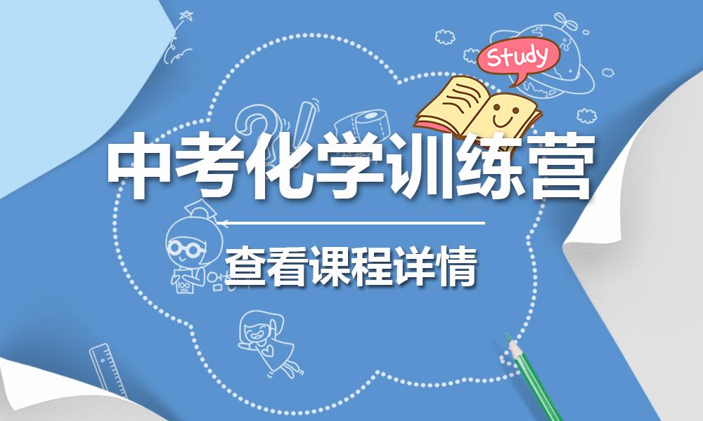 上海精锐中考化学训练营