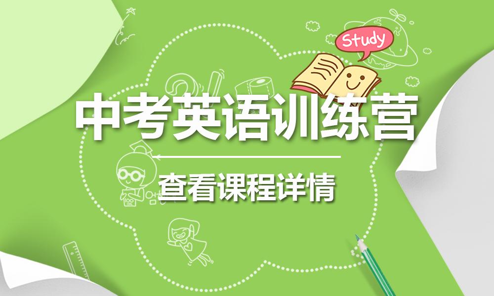 上海精锐中考英语专项提升