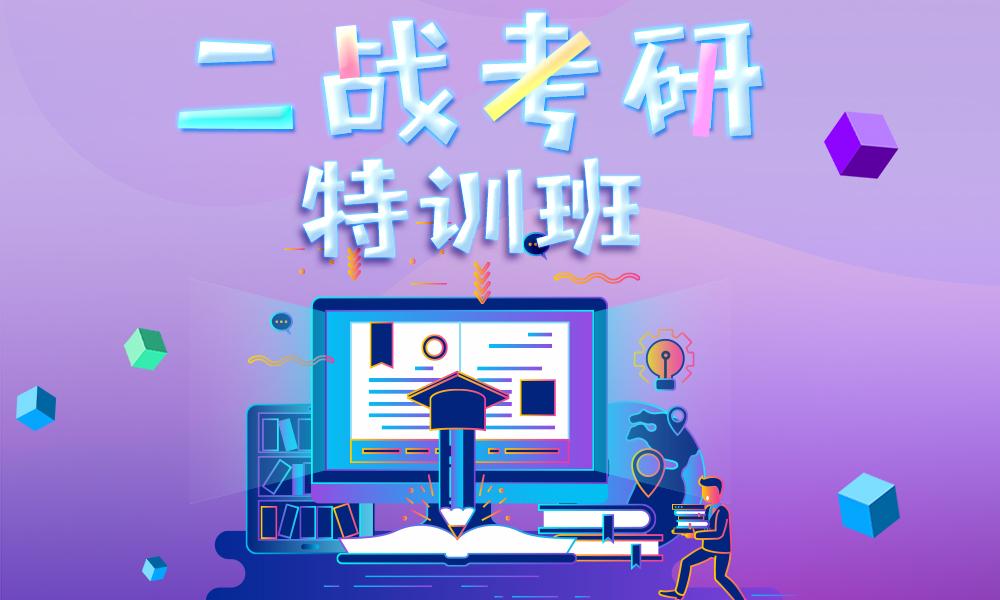 上海中公二战考研特训班
