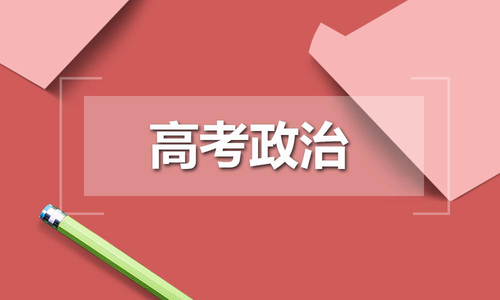 上海精锐高考政治训练营