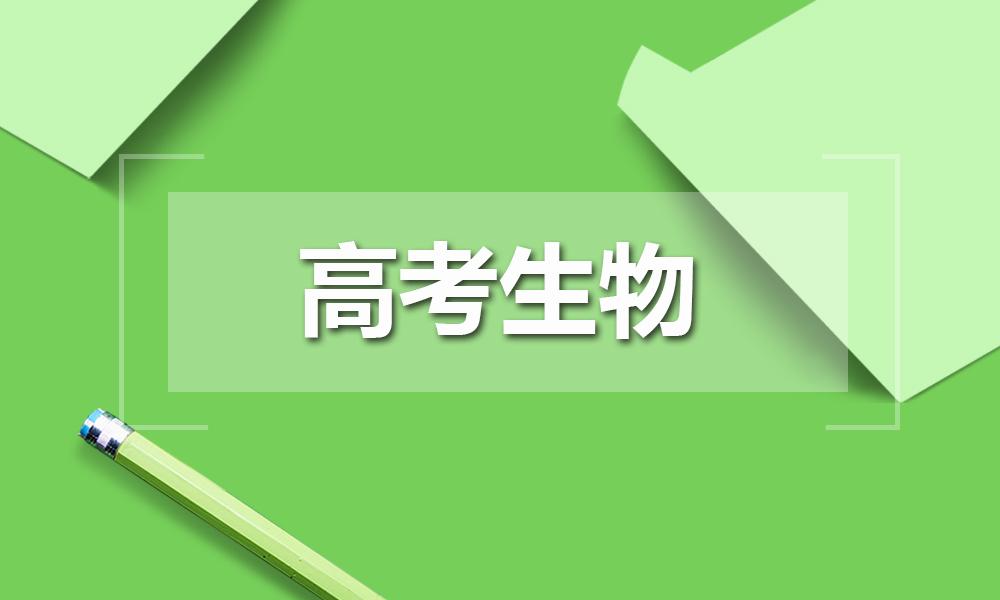 上海精锐高考生物训练营