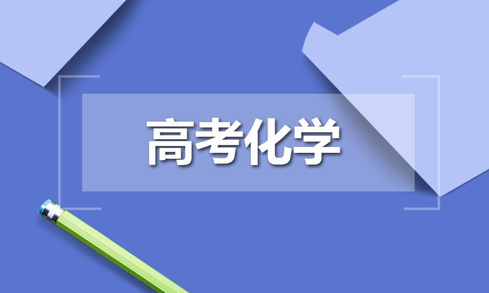 上海精锐高考化学训练营