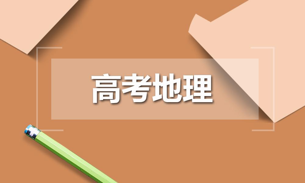 上海精锐高考地理训练营