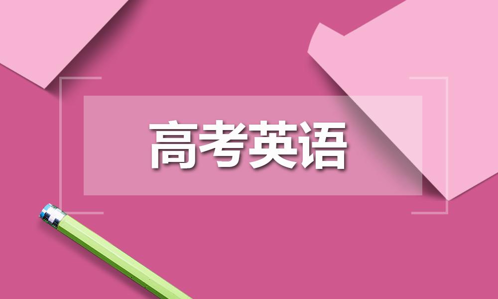 上海精锐高考英语专项突破