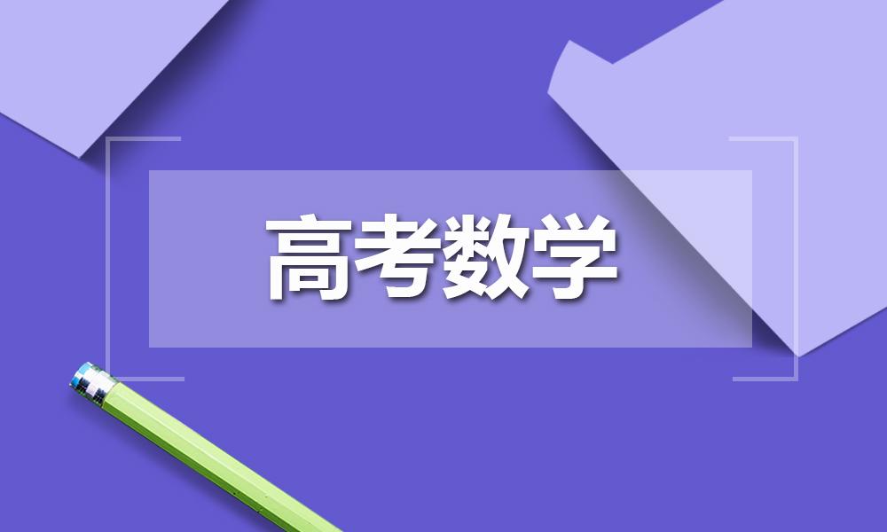 上海精锐高考数学易错难题点睛