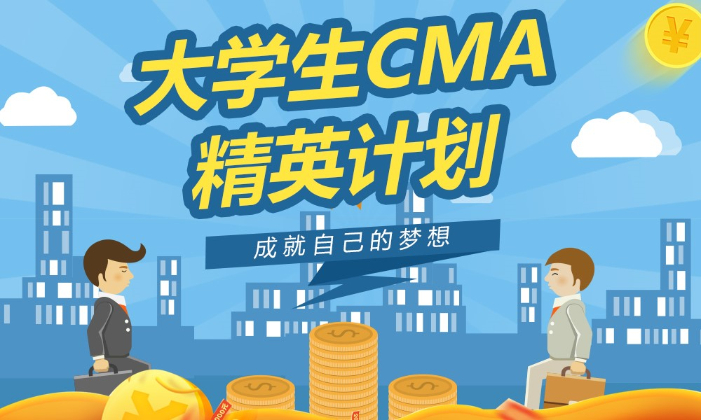 大学生CMA精英计划