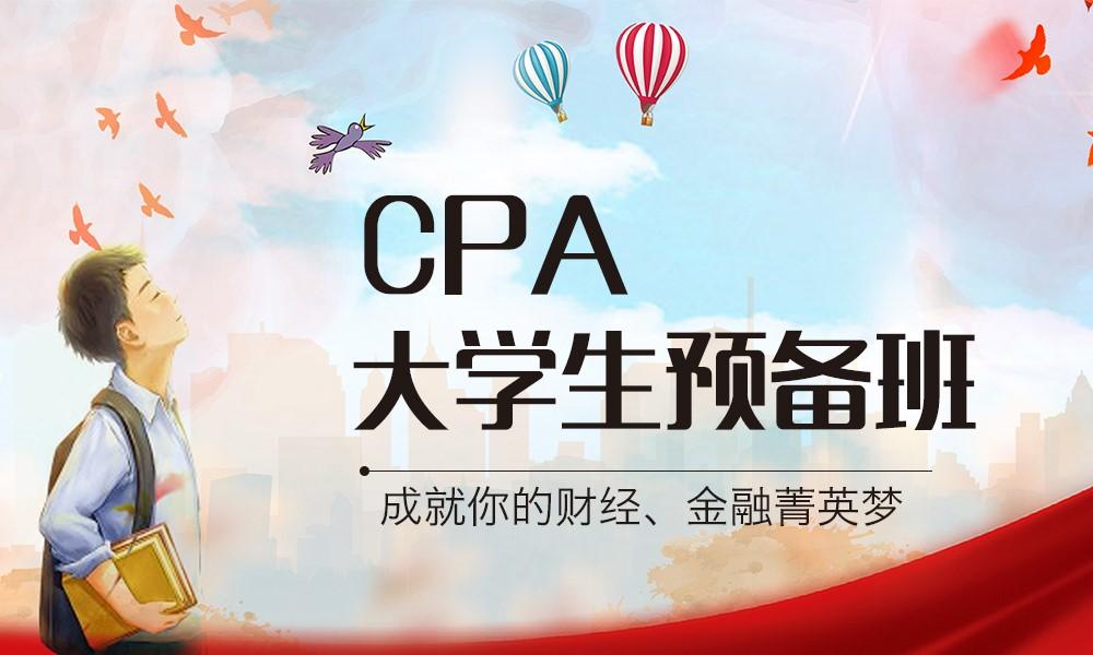 CPA大学生预备班