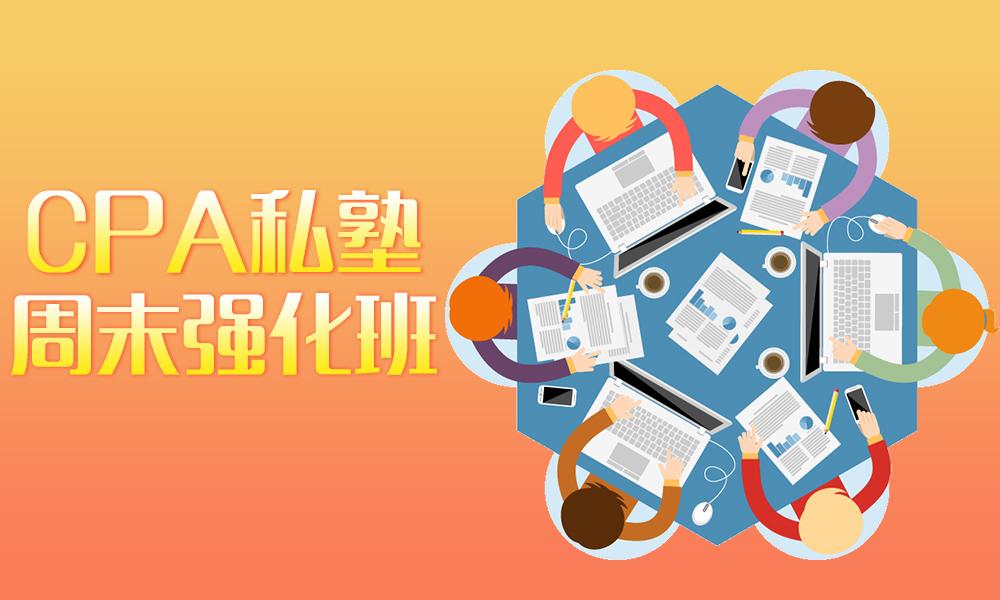 CPA私塾周末班(强化班)