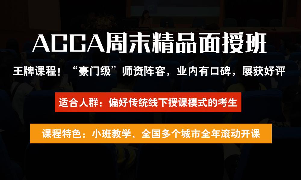 ACCA周末精品面授班