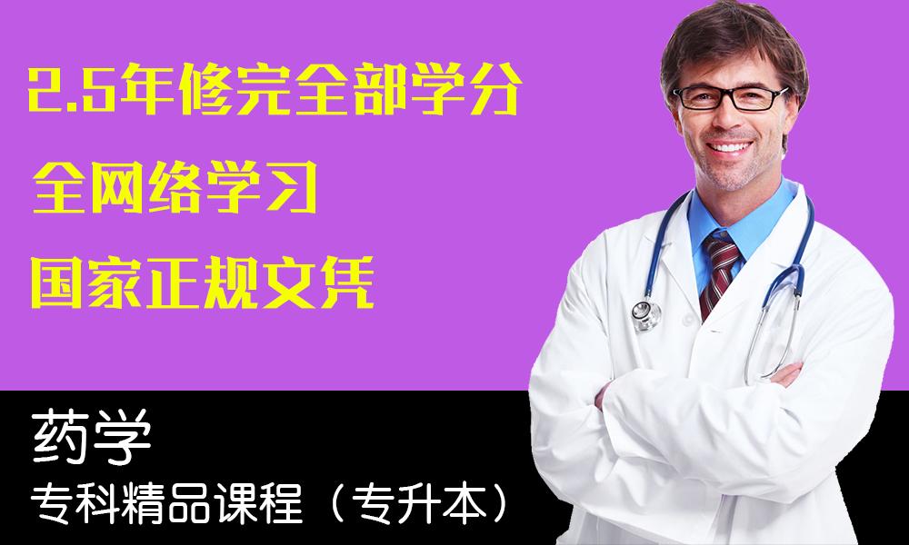 上海新知重点大学 网络教育《药学》专科精品课程(专升本)