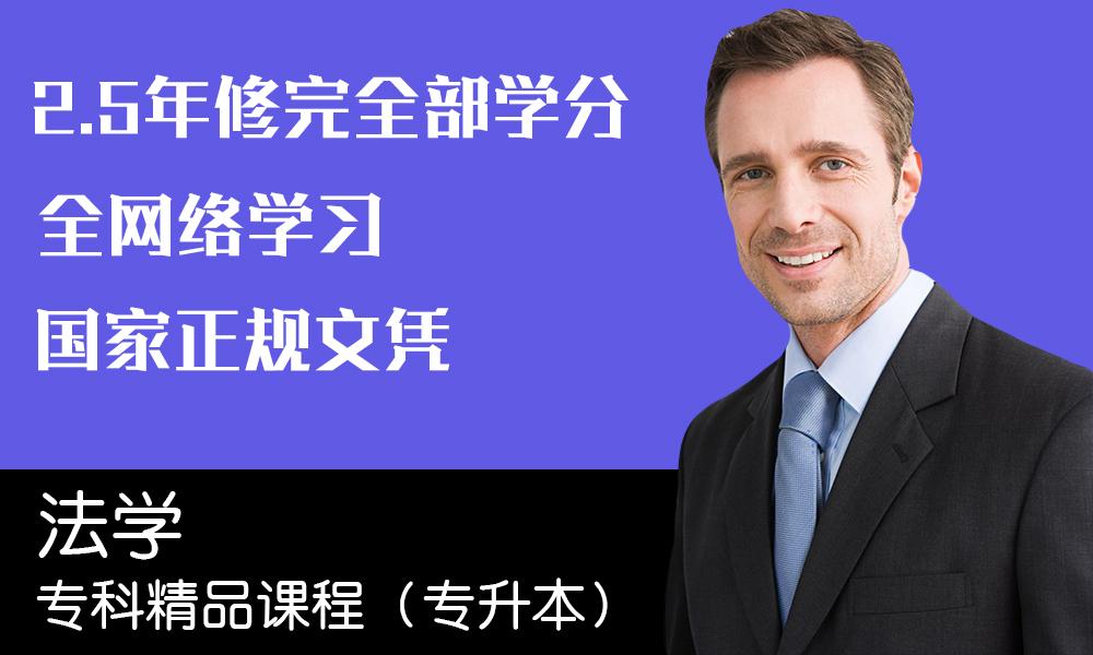 上海新知重点大学 网络教育《法学》专科精品课程(专升本)