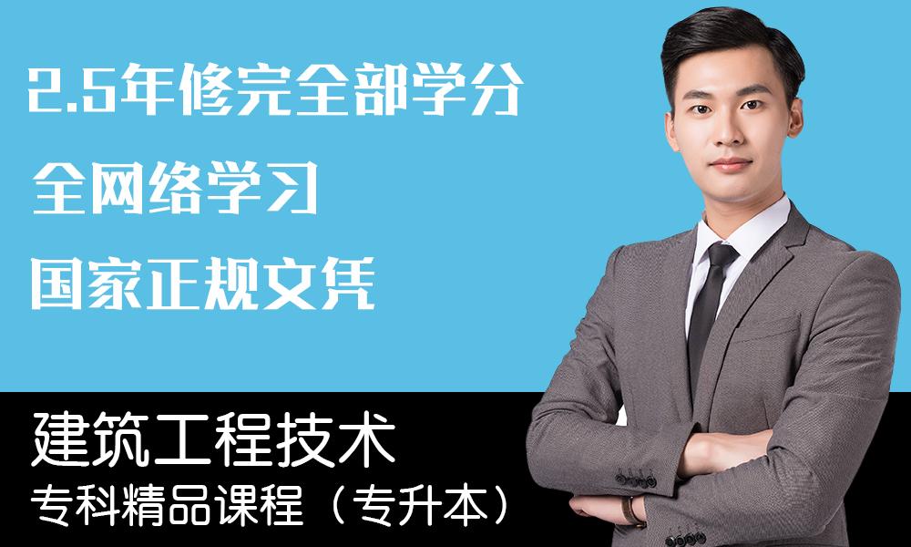 上海新知重点大学 网络教育《建筑工程技术》专科精品课程(专升本)