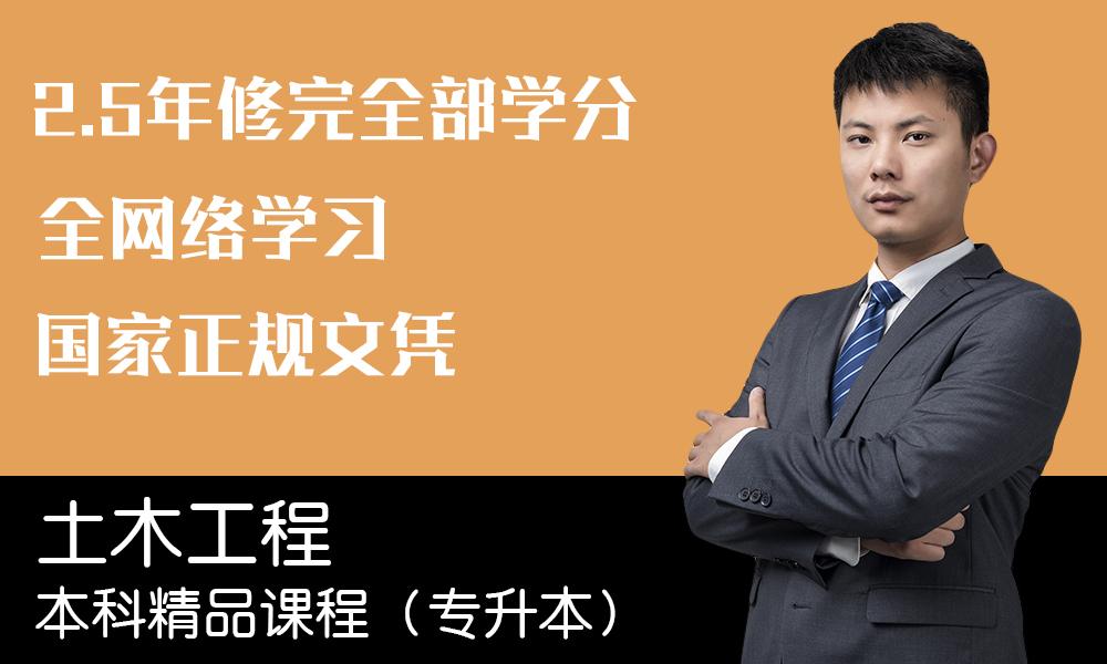 上海新知重点大学 网络教育《土木工程》本科精品课程(专升本)