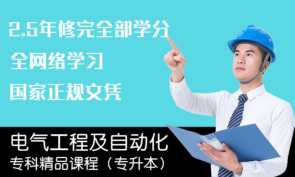 上海新知重点大学 网络教育《电气工程及其自动化》专科精品课程(专升本)